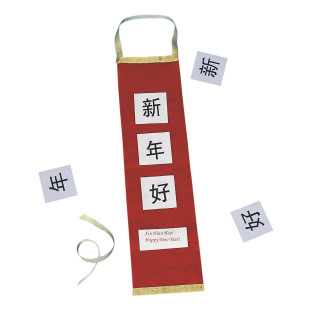Chinese New Year Banner Craft Kit